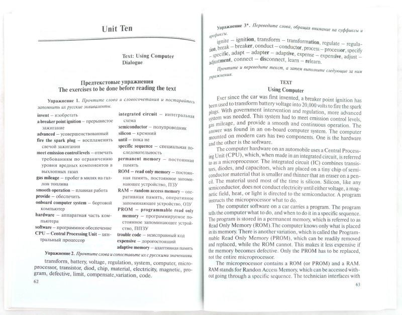 Иллюстрация 1 из 21 для Английский язык для студентов автомобилестроительных специальностей - Валентина Шляхова | Лабиринт - книги. Источник: Лабиринт