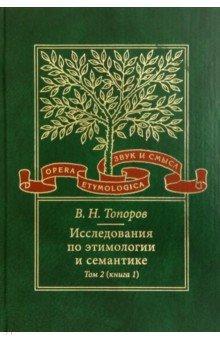 Исследования по этимологии и семантике. Том 2. Индоевропейские языки и индоевропеистика. Книга 1
