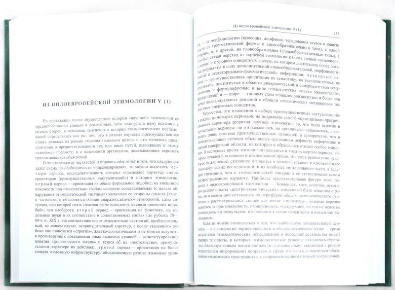 Иллюстрация 1 из 11 для Исследования по этимологии и семантике. Том 2. Индоевропейские языки и индоевропеистика. Книга 1 - Владимир Топоров | Лабиринт - книги. Источник: Лабиринт