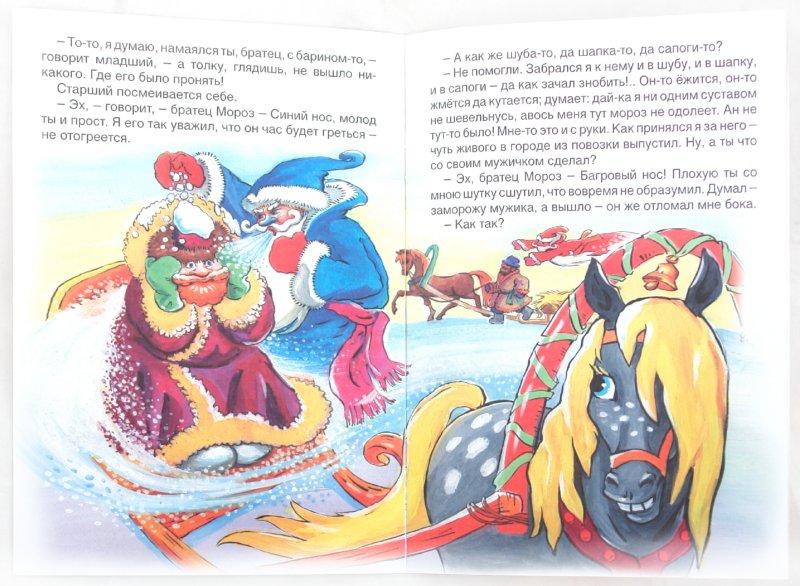 Иллюстрация 1 из 11 для Два Мороза | Лабиринт - книги. Источник: Лабиринт