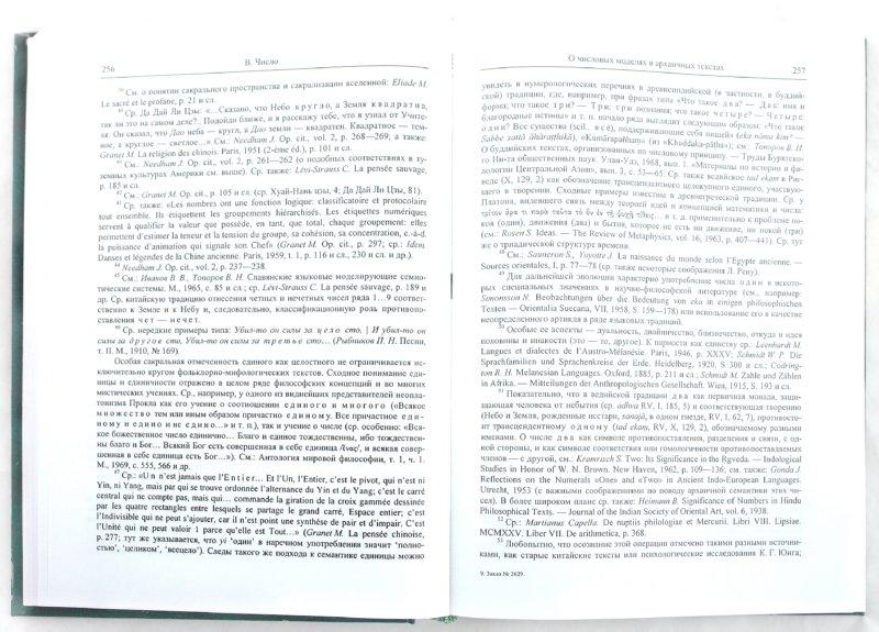 Иллюстрация 1 из 16 для Исследования по этимологии и семантике. Том 1. Теория и некоторые частные ее приложения - Владимир Топоров   Лабиринт - книги. Источник: Лабиринт