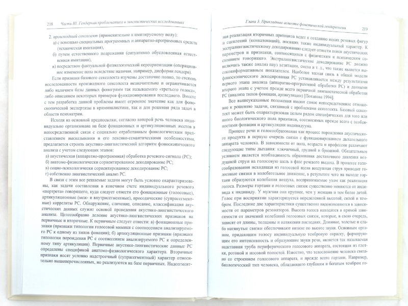 Иллюстрация 1 из 6 для Язык, речь, личность - Потапова, Потапов | Лабиринт - книги. Источник: Лабиринт