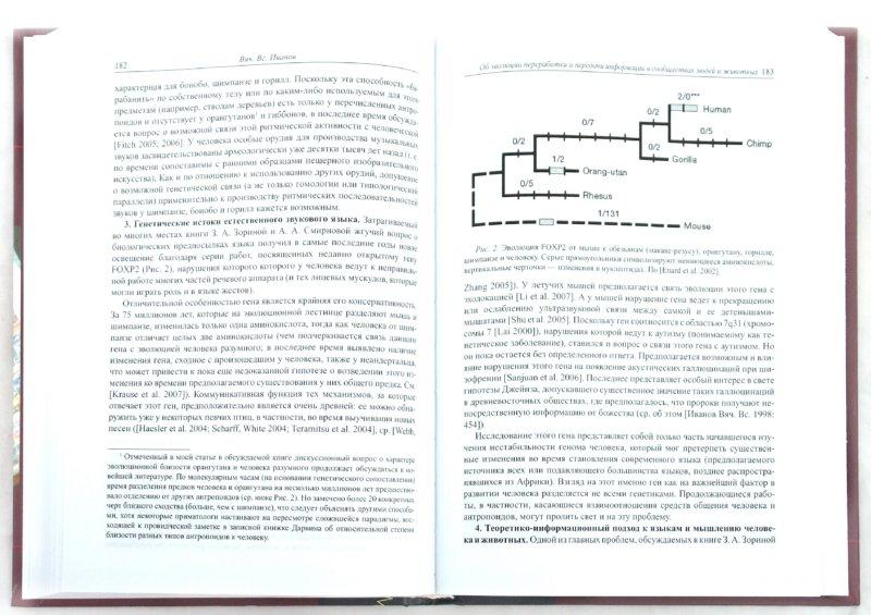 Иллюстрация 1 из 13 для Разумное поведение и язык. Выпуск 1. Коммуникативные системы животных и язык человека | Лабиринт - книги. Источник: Лабиринт