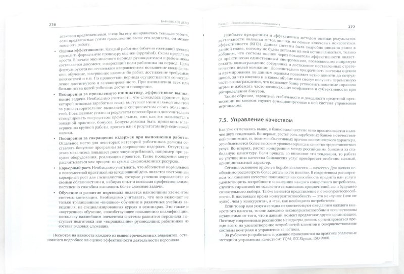 Иллюстрация 1 из 7 для Банковское дело: Операции, технологии, управление - Турбанов, Тютюнник | Лабиринт - книги. Источник: Лабиринт