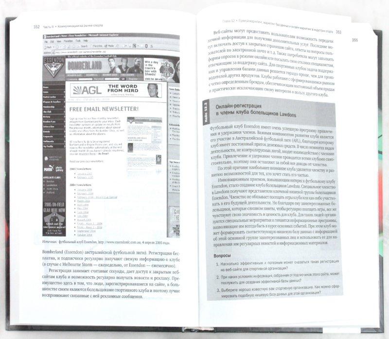 Иллюстрация 1 из 19 для Маркетинг спорта | Лабиринт - книги. Источник: Лабиринт