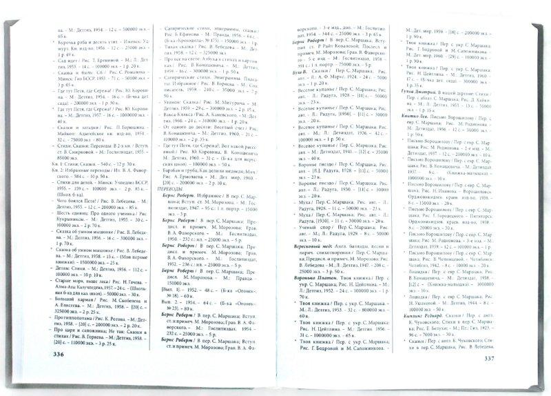 Иллюстрация 1 из 5 для Русские поэты ХХ века. Материалы для библиографии | Лабиринт - книги. Источник: Лабиринт
