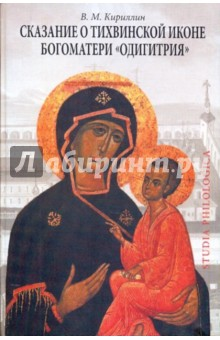 """Сказание о Тихвинской иконе Богоматери """"Одигитрия"""""""