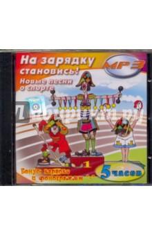 На зарядку становись! Новые песни о спорте (CDmp3).