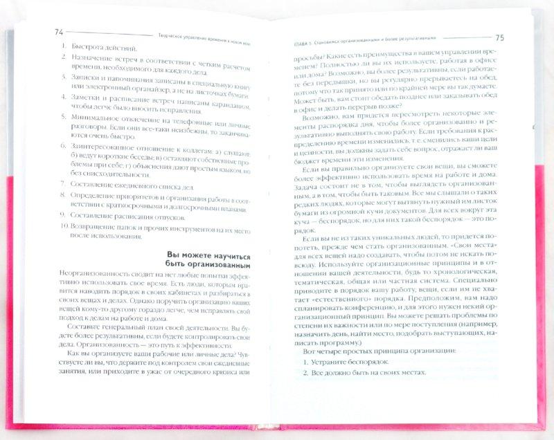 Иллюстрация 1 из 9 для Творческое управление временем - Джен Ягер | Лабиринт - книги. Источник: Лабиринт