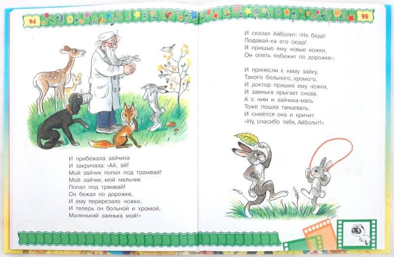 Иллюстрация 1 из 36 для Карнавал сказок: Сказки-мультфильмы и песенки из мультфильмов с нотами | Лабиринт - книги. Источник: Лабиринт