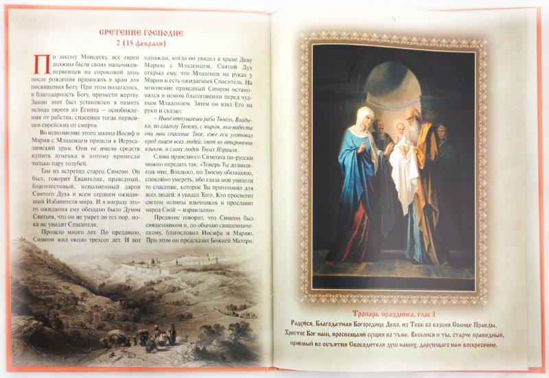Иллюстрация 1 из 93 для Православные праздники   Лабиринт - книги. Источник: Лабиринт