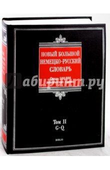 Новый большой немецко-русский словарь. В 3-х томах. Том 2: G-Q. Около 500 000 лексических единиц от Лабиринт