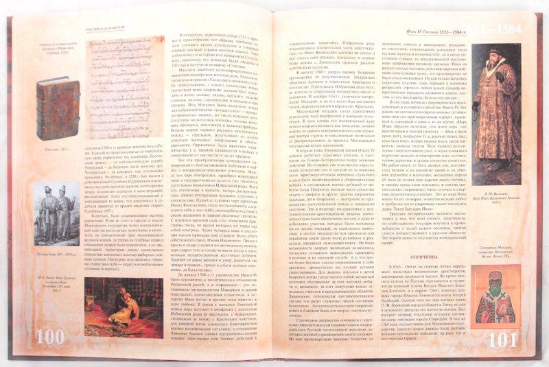 Иллюстрация 1 из 7 для Российская монархия | Лабиринт - книги. Источник: Лабиринт