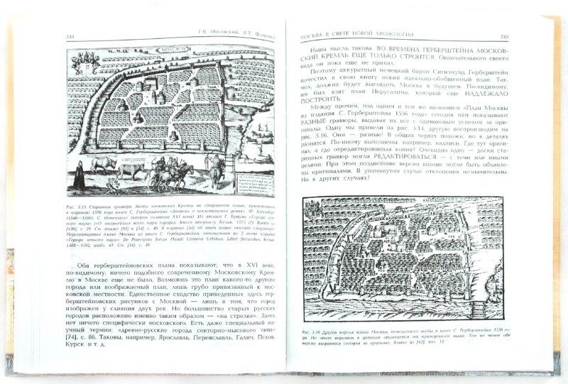 Иллюстрация 1 из 60 для Москва в свете новой хронологии - Носовский, Фоменко | Лабиринт - книги. Источник: Лабиринт