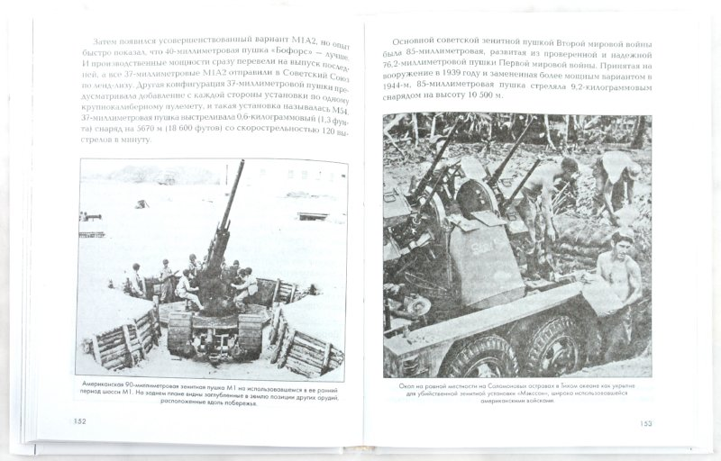 Иллюстрация 1 из 16 для Артиллерия. Иллюстрированная история - Майкл Хэскью | Лабиринт - книги. Источник: Лабиринт