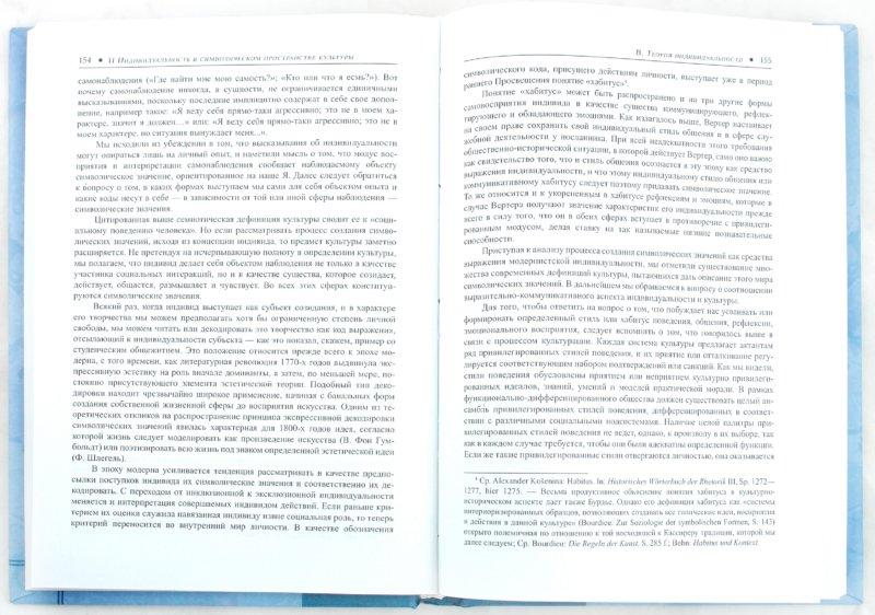 Иллюстрация 1 из 11 для Гёте и проблема индивидуальности в культуре эпохи модерна - Дирк Кемпер | Лабиринт - книги. Источник: Лабиринт