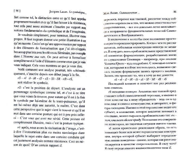 Иллюстрация 1 из 8 для Имена-Отца - Жак Лакан | Лабиринт - книги. Источник: Лабиринт