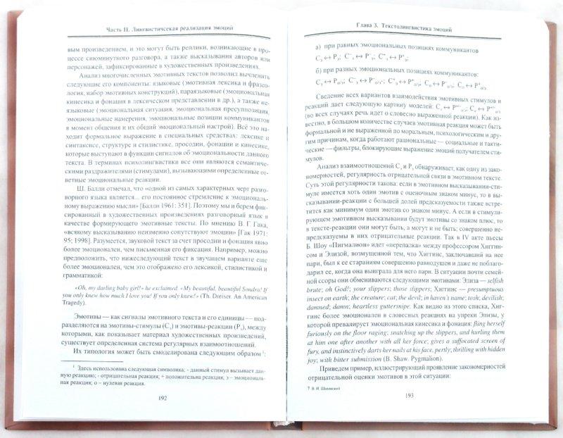 Иллюстрация 1 из 10 для Лингвистическая теория эмоций: монография - Виктор Шаховский   Лабиринт - книги. Источник: Лабиринт