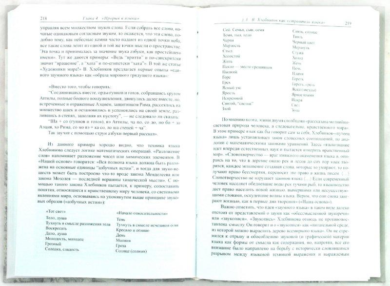 Иллюстрация 1 из 8 для Лаборатория логоса. Языковой эксперимент в авангардном творчестве - Владимир Фещенко | Лабиринт - книги. Источник: Лабиринт