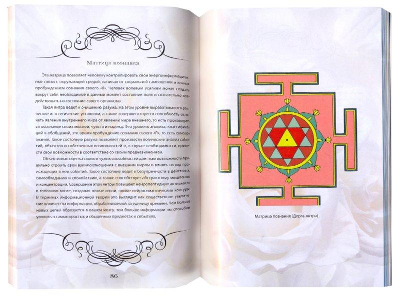 Иллюстрация 1 из 4 для Зеркала желаний. Янтры и мандалы для медитаций (+CD) - Сан Лайт   Лабиринт - книги. Источник: Лабиринт