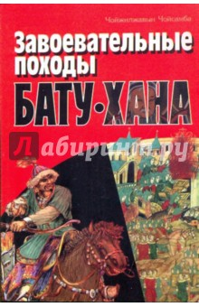 Завоевательные походы Бату-хана пермяков м с теория виртуальных конструктов взгляд со стороны сознание интеллект личность