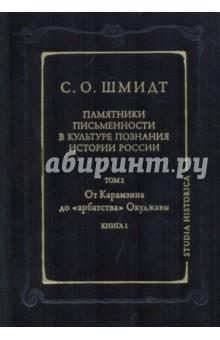 Памятники письменности в культуре познания истории России. Том 2. Книга 1