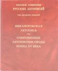 Никаноровская летопись. Сокращенные летописные своды конца XV века. Том 27