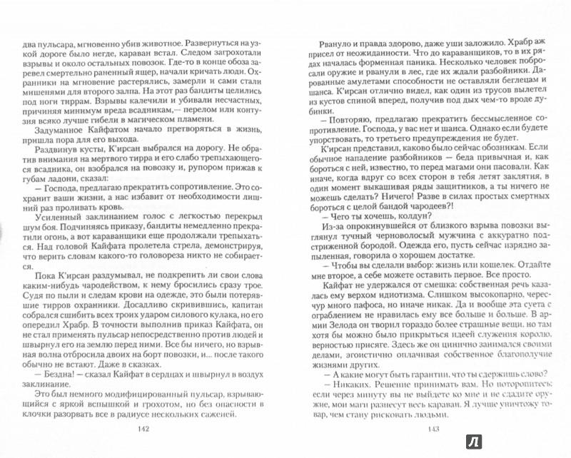 Иллюстрация 1 из 16 для Владыка Сардуора - Виталий Зыков | Лабиринт - книги. Источник: Лабиринт