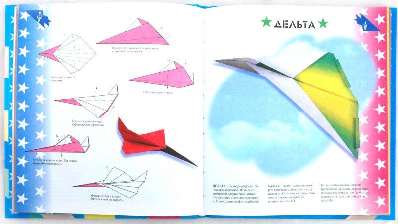 Иллюстрация 1 из 23 для Оригами. 50 лучших моделей самолетов - Виктор Выгонов | Лабиринт - книги. Источник: Лабиринт