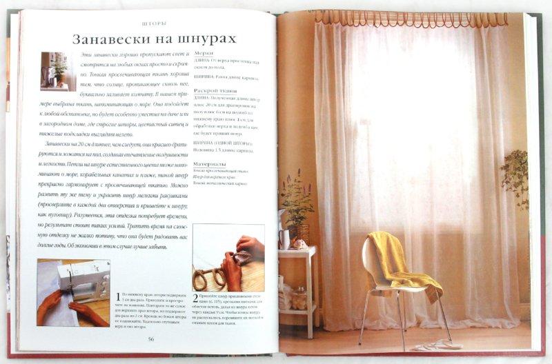 Иллюстрация 1 из 12 для Стильные шторы, ламбрекены, жалюзи - Кэролайн Рей | Лабиринт - книги. Источник: Лабиринт