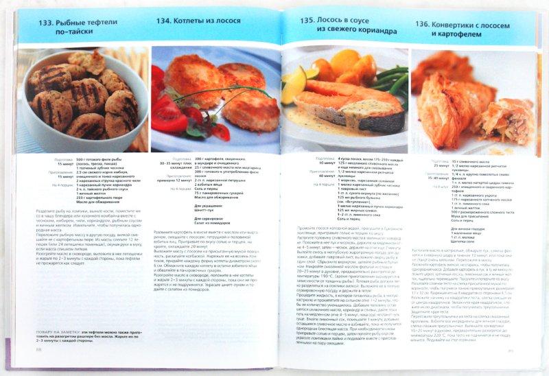 Иллюстрация 1 из 4 для 250 рецептов домашней кухни. От классики до экзотики   Лабиринт - книги. Источник: Лабиринт