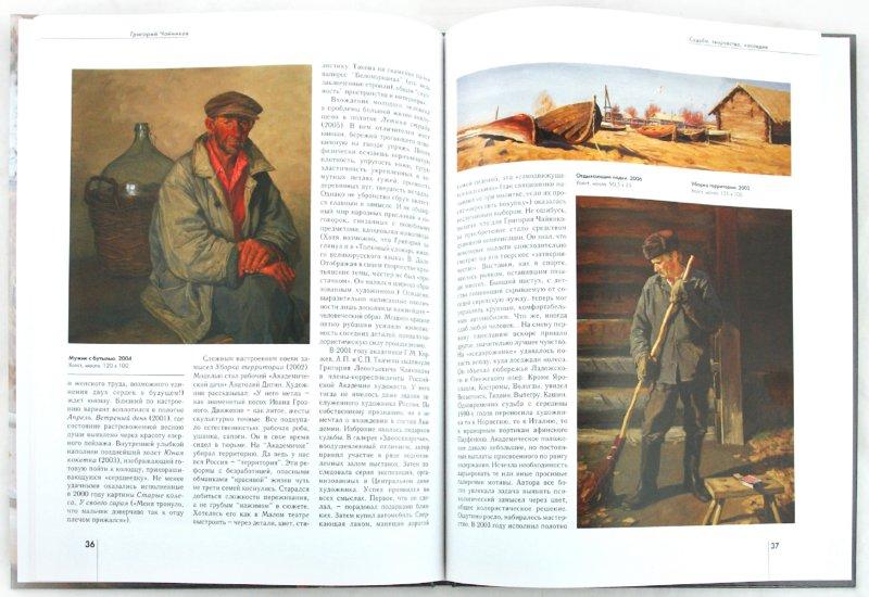 Иллюстрация 1 из 15 для Григорий Чайников - Погодин, Ткачев, Ткачев | Лабиринт - книги. Источник: Лабиринт
