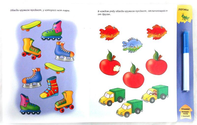 Иллюстрация 1 из 23 для Книга игр | Лабиринт - книги. Источник: Лабиринт
