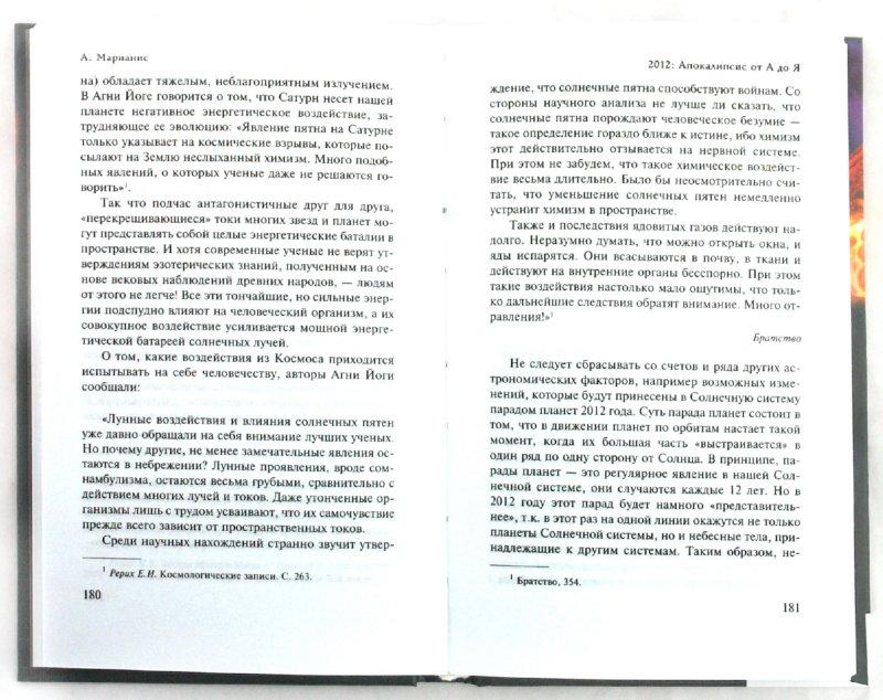 Иллюстрация 1 из 35 для 2012: Апокалипсис от А до Я - А. Марианис | Лабиринт - книги. Источник: Лабиринт