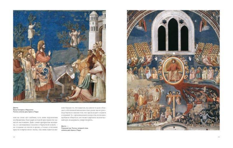 Иллюстрация 1 из 12 для Шедевры итальянской живописи - Вера Калмыкова | Лабиринт - книги. Источник: Лабиринт