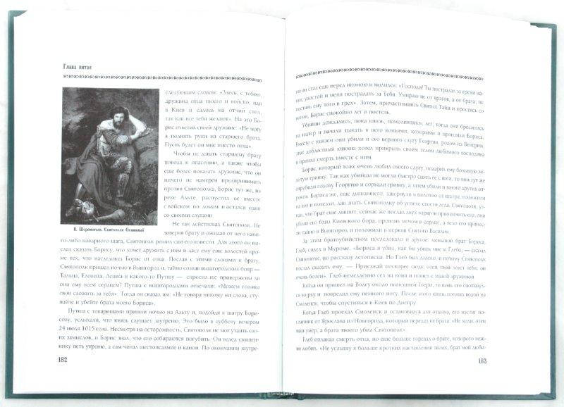 Иллюстрация 1 из 4 для Сказания о Русской земле. Книга первая - Александр Нечволодов   Лабиринт - книги. Источник: Лабиринт
