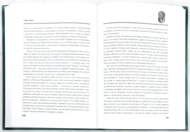 Иллюстрация 1 из 13 для Сказания о Русской земле. Книга вторая - Александр Нечволодов   Лабиринт - книги. Источник: Лабиринт