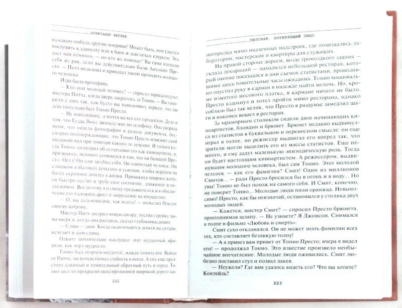 Иллюстрация 1 из 37 для Продавец воздуха - Александр Беляев | Лабиринт - книги. Источник: Лабиринт