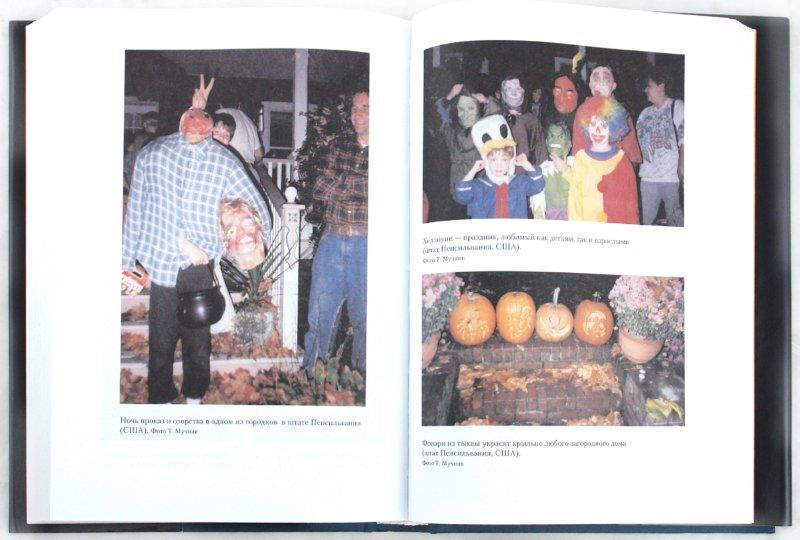 Иллюстрация 1 из 20 для Хеллоуин - Лесли Бэннатайн | Лабиринт - книги. Источник: Лабиринт