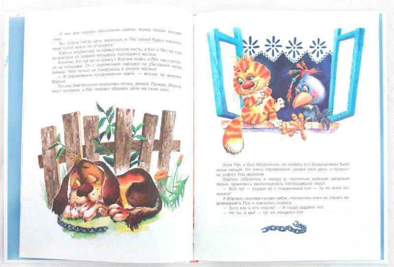 Иллюстрация 1 из 39 для Хитрая ворона - Альберт Иванов   Лабиринт - книги. Источник: Лабиринт