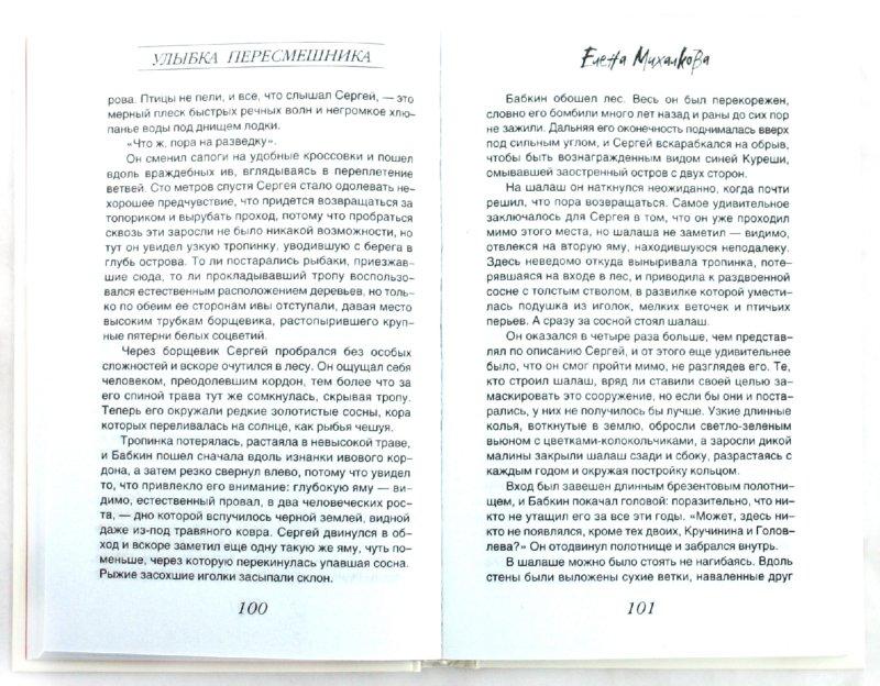 Иллюстрация 1 из 19 для Улыбка пересмешника - Елена Михалкова | Лабиринт - книги. Источник: Лабиринт