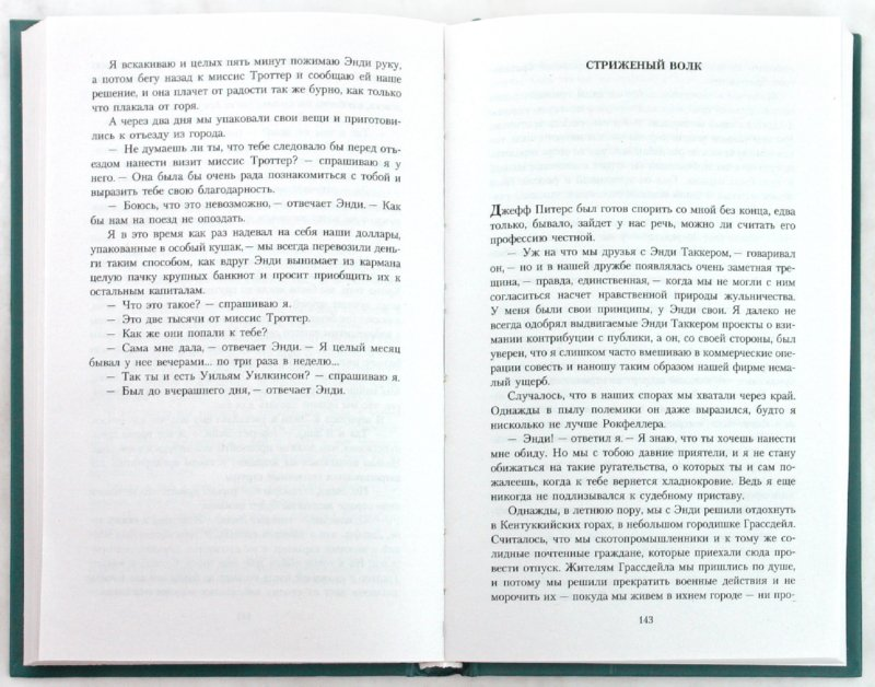 Иллюстрация 1 из 11 для Дороги, которые мы выбираем - Генри О. | Лабиринт - книги. Источник: Лабиринт