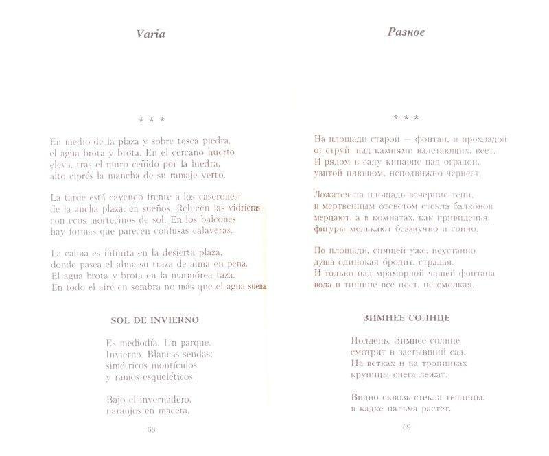 Иллюстрация 1 из 11 для Галереи души (Bilingua) - Антонио Мачадо | Лабиринт - книги. Источник: Лабиринт