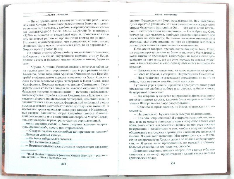 Иллюстрация 1 из 4 для Звездные похождения галактических рейнджеров - Гарри Гаррисон | Лабиринт - книги. Источник: Лабиринт