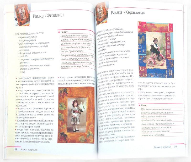 Иллюстрация 1 из 8 для Модный декупаж - Анна Зайцева | Лабиринт - книги. Источник: Лабиринт