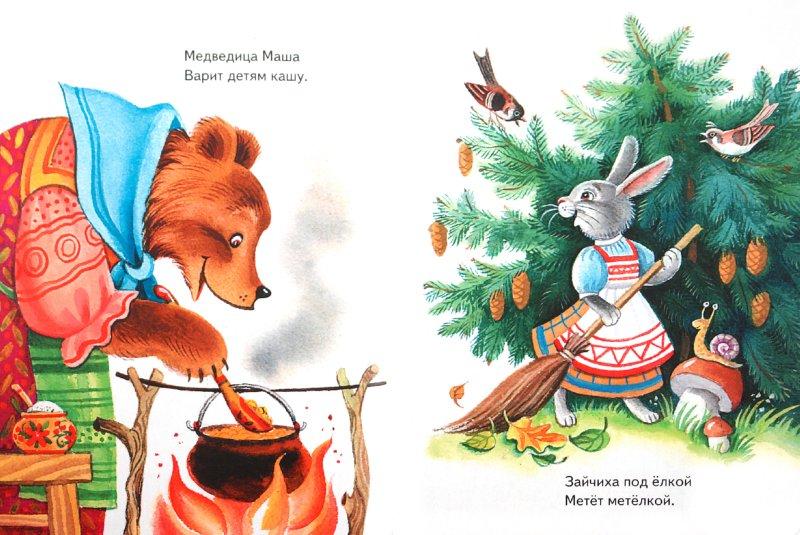 Иллюстрация 1 из 12 для Гуси-гуси | Лабиринт - книги. Источник: Лабиринт