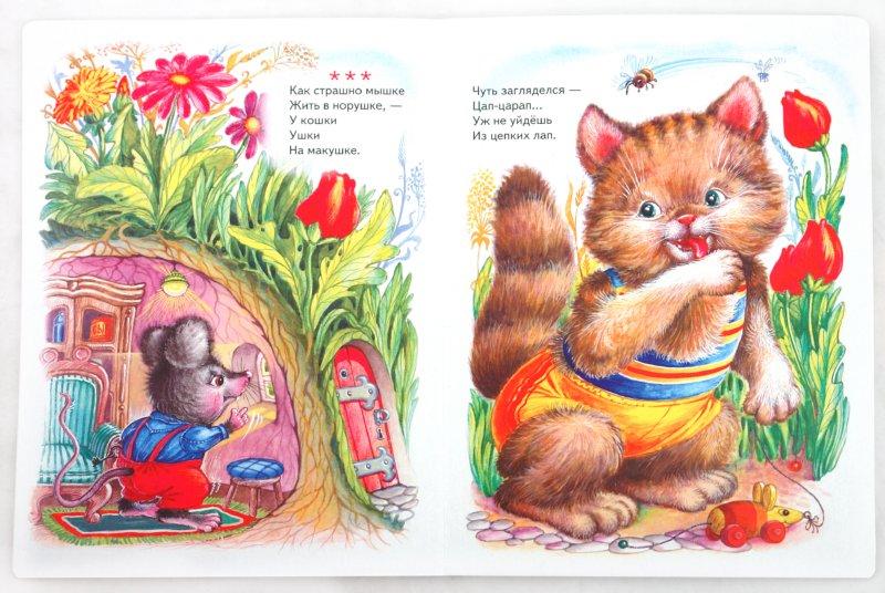 Иллюстрация 1 из 10 для Считалки малыша - Елена Благинина | Лабиринт - книги. Источник: Лабиринт