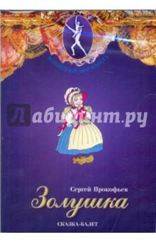 Золушка. Сказка-балет (DVD) балет щелкунчик