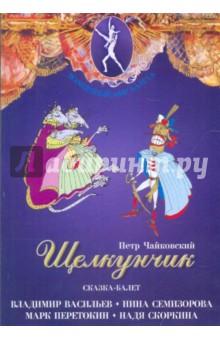 Щелкунчик. Сказка-балет (DVD) щелкунчик спб театр русский балет