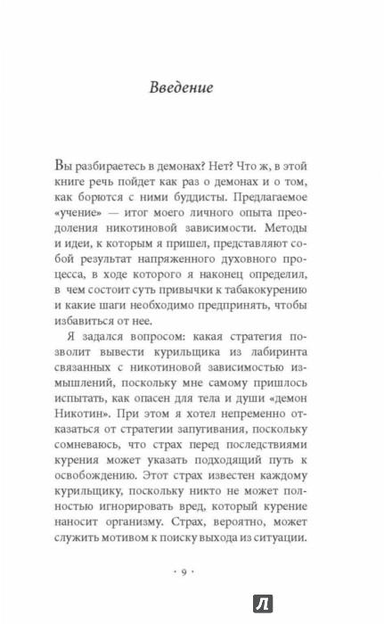 Иллюстрация 1 из 21 для Дзен и искусство освобождения от курения. Отказ от курения как путь самопознания - Торре Шламеус | Лабиринт - книги. Источник: Лабиринт
